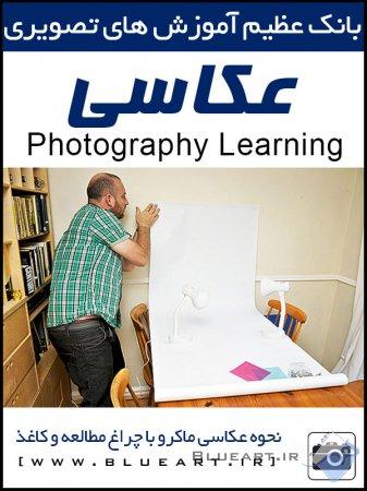 آموزش عکاسی-نحوه عکاسی ماکرو با چراغ مطالعه و کاغذ