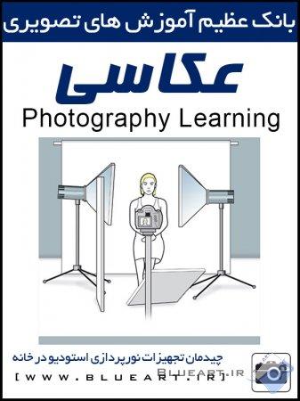 آموزش عکاسی-چیدمان تجهیزات نورپردازی استودیو در خانه