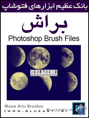 براش ماه Moon Brushes