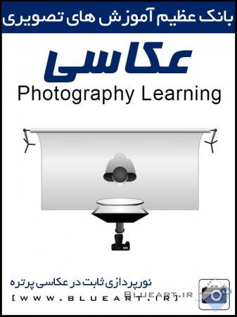 آموزش عکاسی-نورپردازی ثابت در عکاسی پرتره