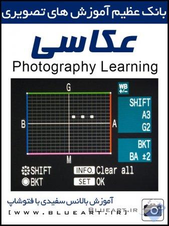 آموزش فتوشاپ و عکاسی-تراز سفیدی در دوربین