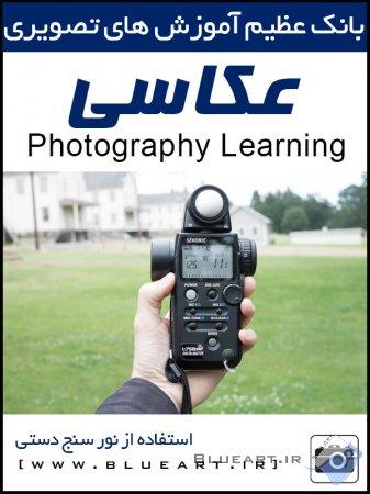 آموزش عکاسی-چگونه از نورسنج دستی برای ثبت عکسهایی با نوردهی عالی استفاده کنیم