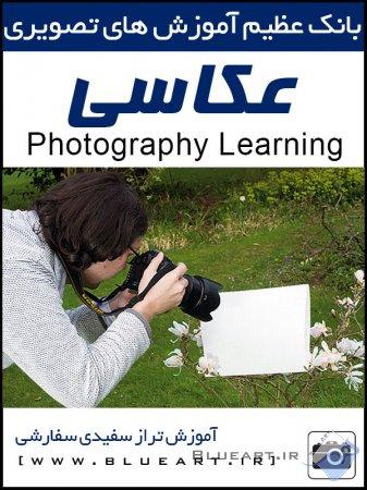 آموزش عکاسی-تراز سفیدی سفارشی یا custom white balance