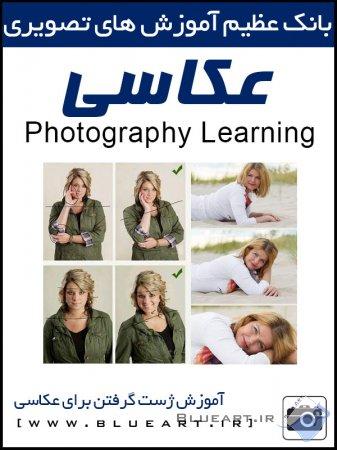 آموزش عکاسی-ژست گرفتن در عکس آتلیه