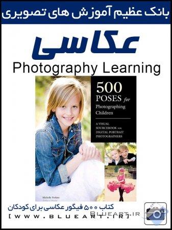 آموزش عکاسی-دانلود کتاب ۵۰۰ ژست و فیگور عکاسی برای کودکان Poses for Photographing Children