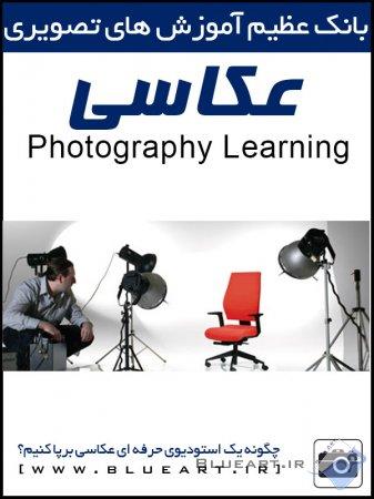 آموزش عکاسی-چگونه یک استودیوی حرفه ای عکاسی برپا کنیم