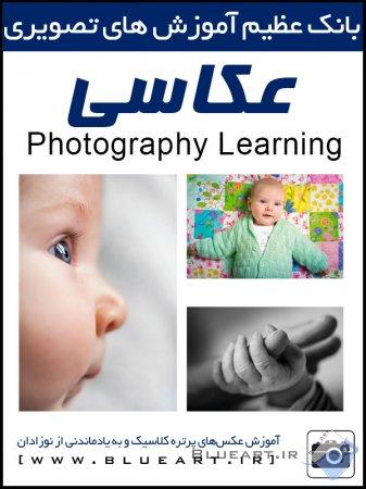 آموزش عکاسی-پرتره کلاسیک و به یادماندنی از نوزادان