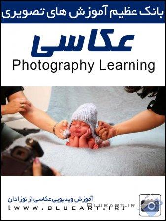 آموزش عکاسی-آموزش ویدیویی عکاسی از نوزاد