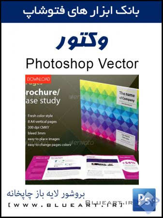 دانلود طرح لایه باز و آماده بروشور Brochure Case Study Fresh Colors