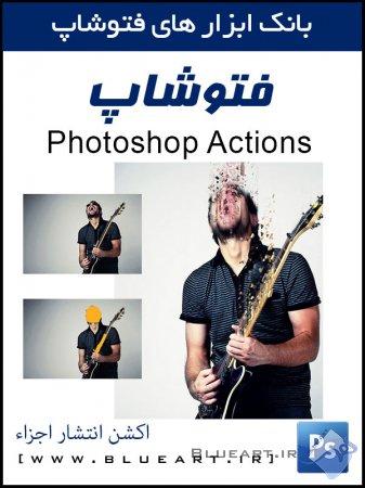 اکشن انتشار پیکسلی اجزای عکس Creative Pixel Dispersion Photoshop Action