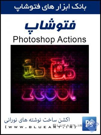اکشن افکت نور افشانی Light efficiency Photoshop Action