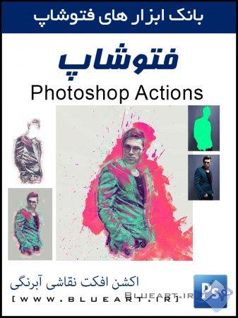 اکشن تبدیل عکس به نقاشی آبرنگ Lively Photoshop Action