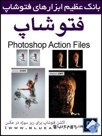 اکشن ریزش ذرات عکس Broken particle Photoshop Action