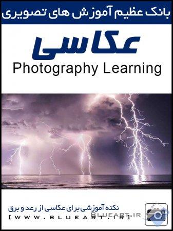 چند نکته آموزشی برای عکاسی از رعد و برق
