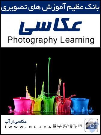 آموزش عکاسی- عکاسی از قطره های آب