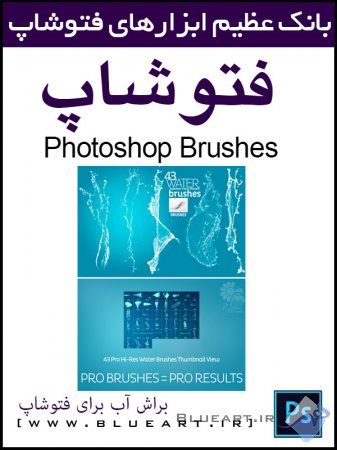 براش حباب آب ، پاشیدن آب و ریزش آب Water Brushes for Photoshop CS2-CC