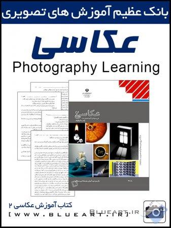 آموزش عکاسی-کتاب عکاسی 2