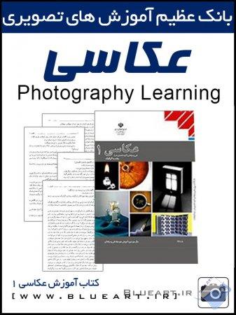 آموزش عکاسی-کتاب عکاسی 1