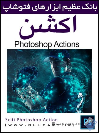 اکشن علمی تخیلی Sci-Fi Photoshop Action