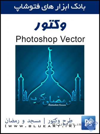 وکتور زیبای مسجد ramadan kareem collection card set presentation vector