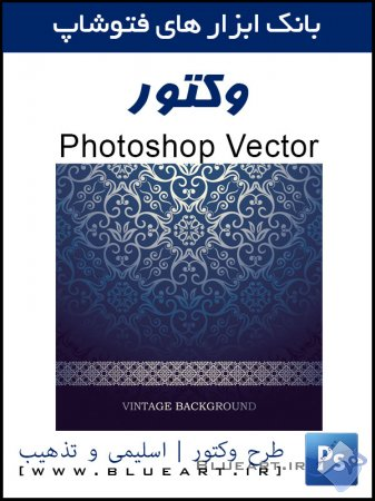 وکتور طرح اسلیمی و تذهیب آبی Blue European pattern vector background Free vector