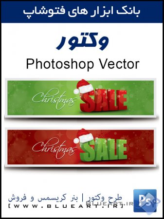 وکتور بنر کریسمس Christmas sale banner Free vector