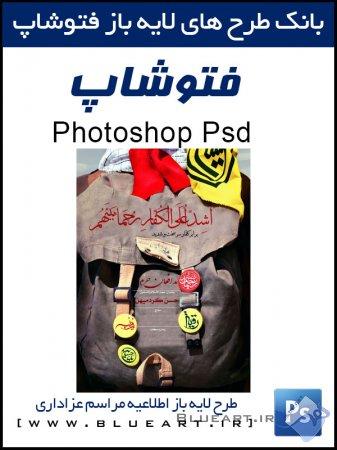 طرح PSD لایه باز اطلاعیه مراسم عزاداری مدافعان حرم برای فتوشاپ