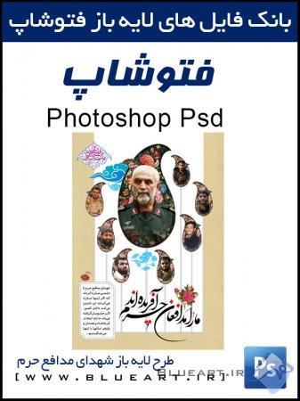 پوستر لایه باز PSD برای شهادی حرم حضرت زینب سلام الله علیها
