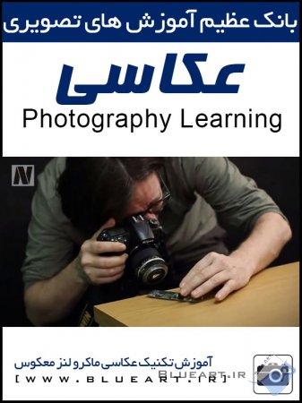 آموزش عکاسی - تکنیک عکاسی ماکرو لنز معکوس