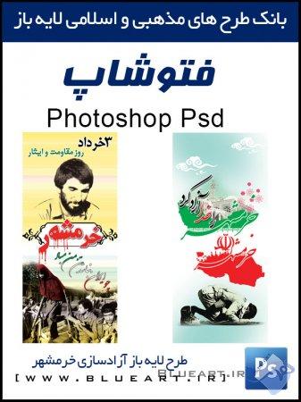 بنر لایه باز به مناسبت سوم خرداد و آزادسازی خرمشهر