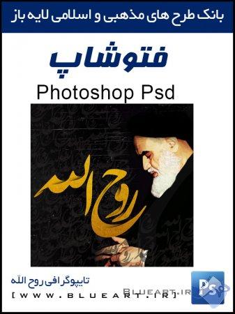 تایپوگرافی امام خمینی (ره)