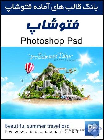 طرح لایه باز منظره برای فتوشاپ Beautiful summer travel psd