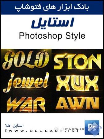 دانلود استایل و افکت فتوشاپ واقعی طلا Premium golden Photoshop text styles