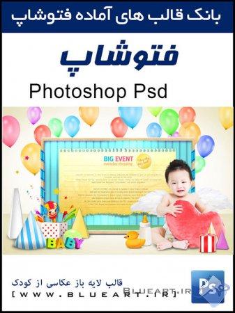 دانلود رایگان جدیدترین قاب عکس کودک Free PSD file Creative Children Photography psd template 02