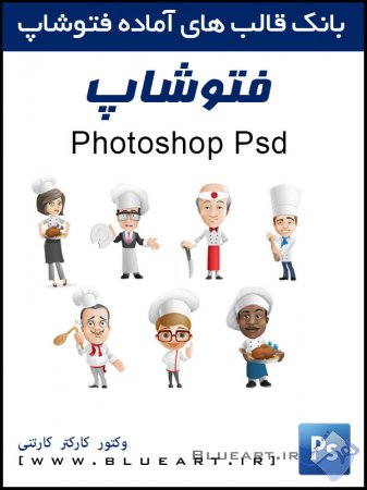 دانلود مجموعه وکتور کاراکتر کارتونی PSD file Funny cartoon chef psd material