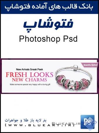 طرح لایه باز بنر تبلیغاتی طلا و جواهر فروشی Silver jewelry banner psd graphics