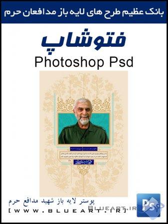 پوستر لایه باز مدافع حرم شهید همدانی