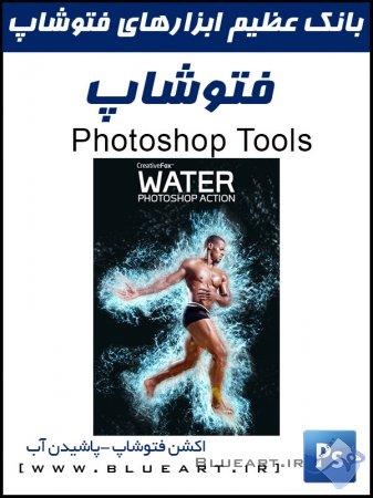 دانلود اکشن ساخت افکت پاشیده شدن آب Water Photoshop Action