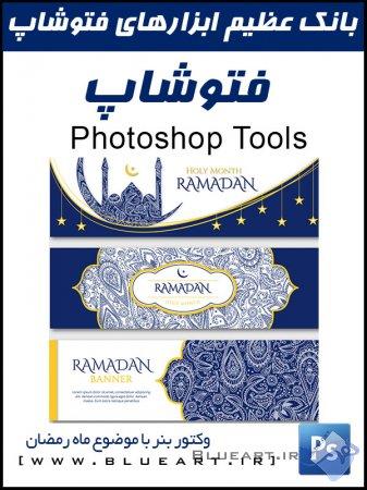 وکتور بنر ماه رمضان با تم آبی Blue ornamental ramadan banners with golden details