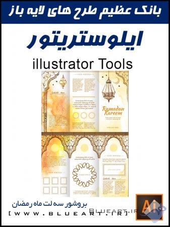طرح لایه باز بروشور سه لت Watercolor golden ramadan trifold