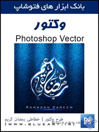 وکتور خطاطی رمضان کریم ramadan kareem calligraphy