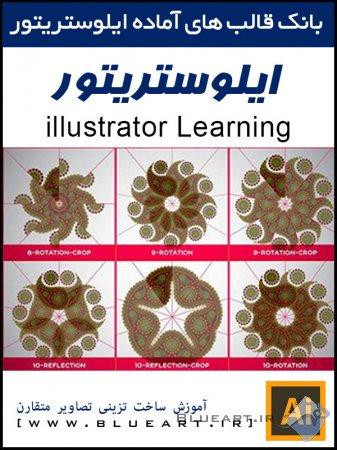 آموزش ایلوستریتور-ساخت تصاویر تزئینی متقارن Creative market Symmetric Ornament WORKSHOP
