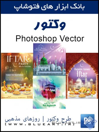 17 وکتور مذهبی رمضان Ramadan Kareem background vector