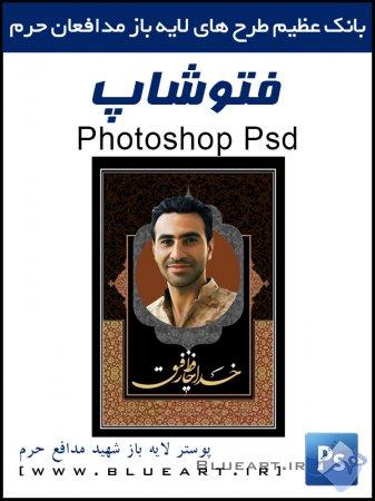 پوستر PSD لایه باز مدافعان حرم