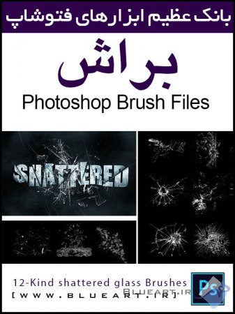 12 نوع براش شیشه شکسته Kind shattered glass Photoshop brushes