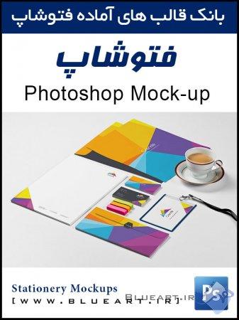 ماکاپ لوازم اداری و لوازم التحریر Photorealistic Stationery Branding PSD Mockups