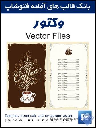 تصویر وکتور منوی کافه رستوران Set of cafe and restaurant menu cover template