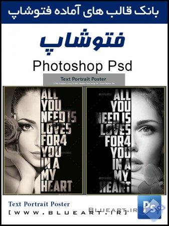 فایل PSD ساخت پوستر ترکیب متن و تصویر Text Portrait Poster
