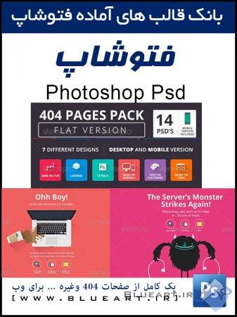 پک کامل لایه باز صفحات 404 برای وب سایت  Pack Flat Style
