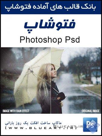 طرح لایه باز افکت باران Rainy Day Photo Effect